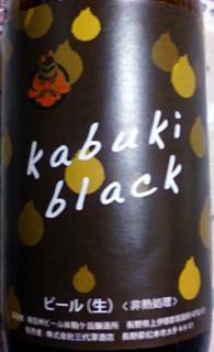 kabukiblack02.jpg